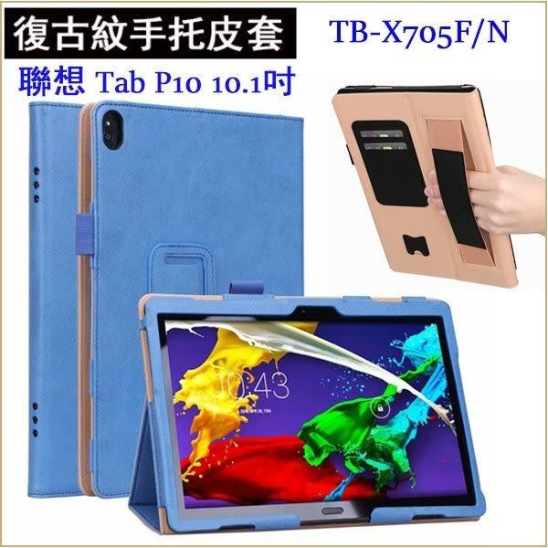 手托皮套 Lenovo 聯想 Tab P10 TB- X705F/N 10.1吋 平板皮套 防摔 支架 插卡 全包邊 復古紋 保護套