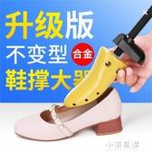 撐鞋器女款擴寬撐大大器鞋撐通用擴鞋器一對闊鞋子括稱擴撐男皮鞋CY『小淇嚴選』