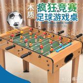 益智兒童玩具男孩3-6周歲木質桌上足球機7桌球雙人游戲8男童禮物 js10364『miss洛羽』