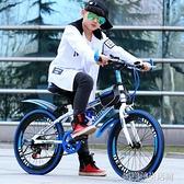 新款 單速山地 自行車 變速 中大童越野車中小學生自行車 【優樂美】YDL