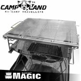 【CAMP LAND ALL-IN-ONE無敵大金鋼全套組】 RV-ST220BX/折疊式烤肉爐/燒烤爐/暖爐★滿額送