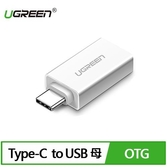 UGREEN 綠聯 USB 3.1 Type C轉USB3.0高速轉接頭 雅典白