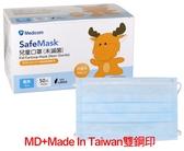 【醫康生活家】雙鋼印►Medicom麥迪康 醫用兒童口罩 50入/盒 藍色 (MD醫療口罩)