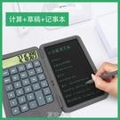 計算機 6.5寸可充電手寫板計算器會計多功能可愛無聲高級折疊手寫計算機
