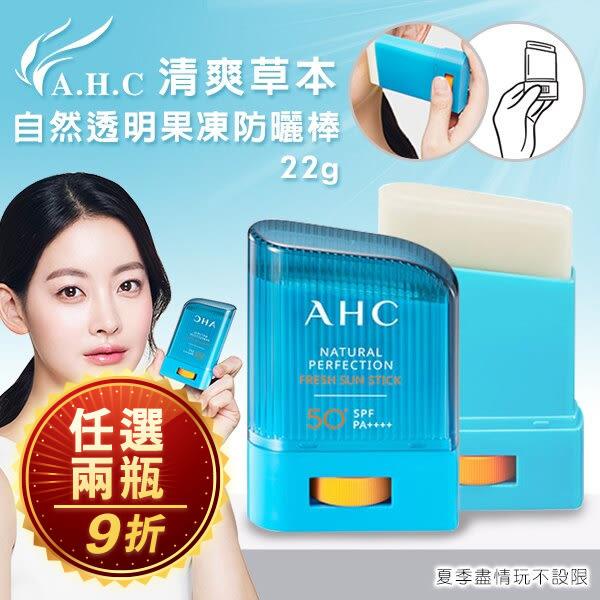 韓國 AHC 清爽草本自然透明果凍防曬棒 22g
