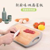 家用廚房實木菜板抗菌防霉塑料搟面板小麥秸稈砧板切水果占板 艾尚旗艦店