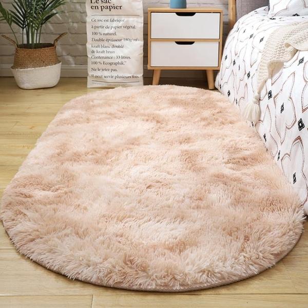 橢圓形床邊地毯臥室少女床邊小地毯房間滿鋪陽臺地墊【白嶼家居】