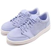 【六折特賣】Nike Wmns Air Jordan 1 Retro Low NS 藍 粉藍 麂皮 喬丹1代 女鞋 低筒【PUMP306】 AO1935-400