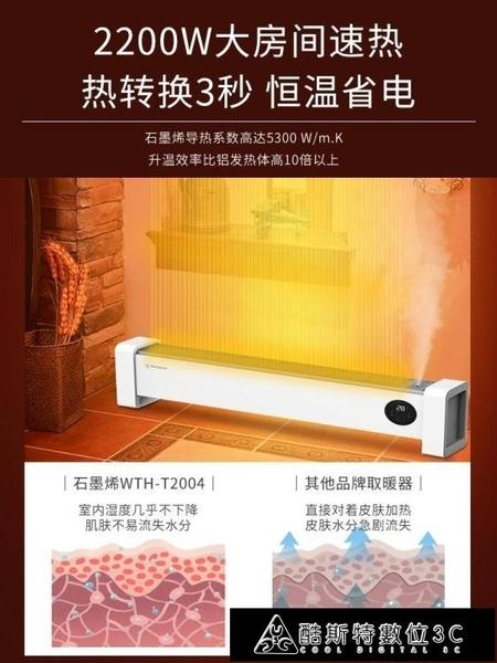 暖風機 西屋踢腳線取暖器石墨烯電暖器家用節能地暖加濕暖氣片智慧電暖氣 快速出貨