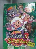 【書寶二手書T5/兒童文學_JLA】兔年頂呱呱:電影故事_廣州原創動力動畫設計