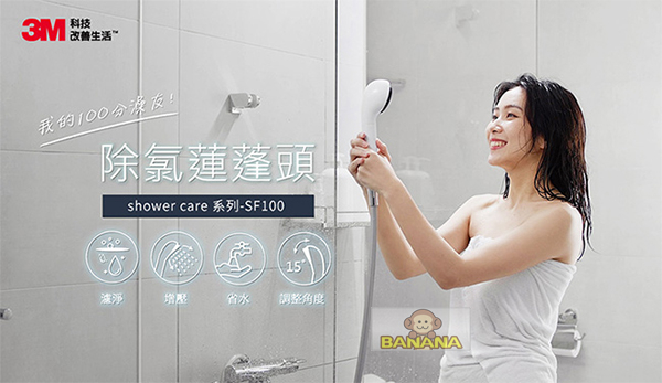 【Banana Water Shop】免運到府~~3M SF100 ShowerCare 除氯蓮蓬頭