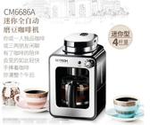 咖啡機高泰現磨咖啡機家用全自動一體機美式煮咖啡機迷你小型電動研磨豆 JD新年提前熱賣