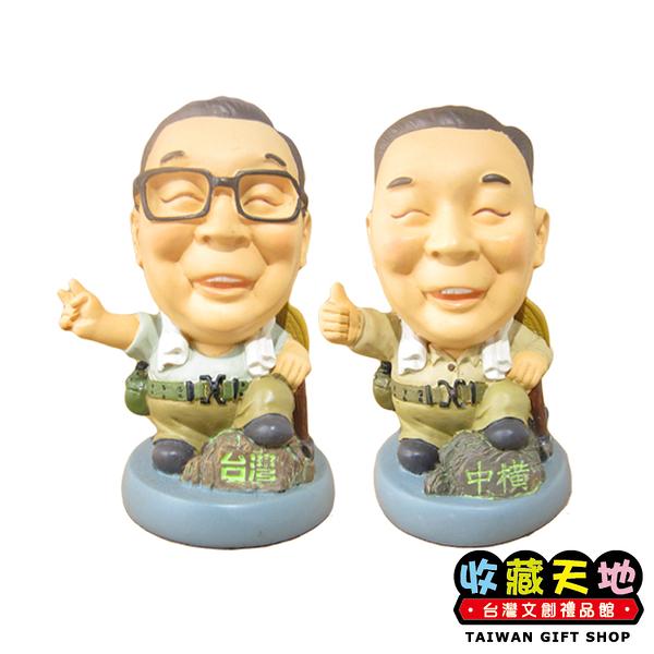【收藏天地】台灣紀念品系列*蔣經國 台灣中橫 Q版卡通公仔擺飾/  擺飾 卡通 可愛