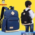 兒童書包 小學生書包1-6年級 男童一年級書包超輕便減負護脊兒童背包 城市科技