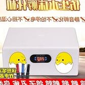小型全孵化機家用型小雞孵化器蛋浮化箱孚蛋機卵化器新款 【全館免運】