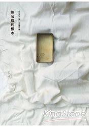無名指的標本(2010版)
