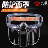 透明頭戴全面具防護面屏防飛濺防沖擊打磨噴漆切割防護目眼鏡面罩 開學季特惠