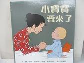 【書寶二手書T1/少年童書_EW6】小寶寶要來了_約翰.伯寧罕;海倫.奧森柏莉