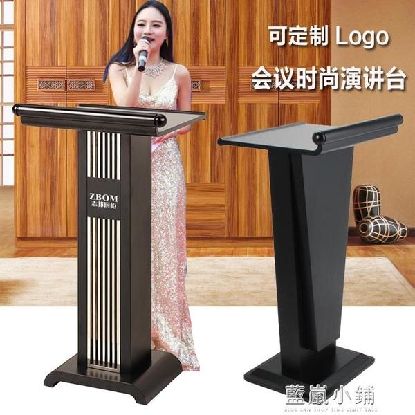 優雅現代簡約烤漆演講台講台迎賓台會議接待台主持桌發言台咨詢台QM 藍嵐