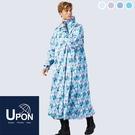 三角時尚大衣式雨衣/4色 連身雨衣 大衣式雨衣 連身雨衣 開襟雨衣 機車雨衣 台灣製造 UPON雨衣