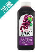 每日C100%葡萄汁900ML【愛買冷藏】