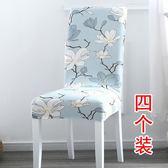 椅套 家用彈力連體酒店餐桌椅子套罩歐式椅墊套裝座椅套凳子套簡約通用【小天使】
