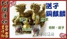 【吉祥開運坊】求子麒麟系列【送子麒麟一對+五色豆*2//銅製品】開光 /擇日