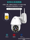 交換禮物監控器4g無線攝像頭家用室外全景太陽能球機遠程高清手機網絡wifi監控器  LX