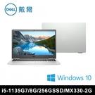 戴爾DELL 15-3501-D1528STW 薄荷銀 15吋筆電 i5-1135G7/8G/256SD/MX330