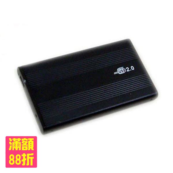 2.5吋 IDE硬碟盒 外接盒 外接 硬碟盒 金屬外殼 免螺絲 移動硬碟 免工具拆裝 隨身碟(20-162)