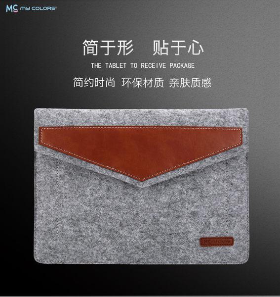 【SZ21】mycolors毛氈收納包8寸簡約時尚款純色8寸內膽包iPad mini 三星平板電腦保護套