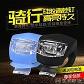 車燈 自行車燈青蛙燈兒童滑板車LED矽膠警示燈童車LED燈平衡車夜騎尾燈【免運快出】