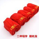 四條盒裝大紅色內褲男中腰舒適全棉本命年福字全紅三角男士內褲頭