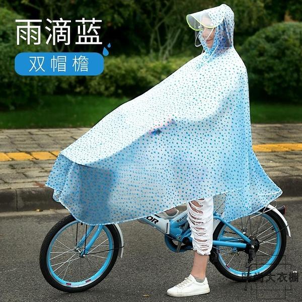 自行車單人成人電動車騎行透明雨衣【時尚大衣櫥】