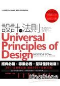 設計的法則【2011年全新增訂版】125個影響認知、增加美感,讓設計更好的關鍵法
