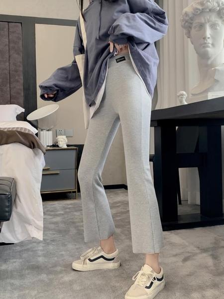 喇叭褲 2021新款春秋高腰喇叭褲女九分寬鬆外穿顯瘦微喇螺紋顯瘦休閒褲子 伊蒂斯
