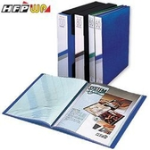 《享亮商城》B60 藍 60入資料簿(A4) HFP