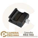 ◎相機專家◎ CameraPro 熱靴座 冷靴座 轉接座 閃光燈支架 鋁合金 1/4 螺紋 可調式