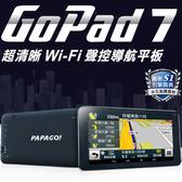 PAPAGO! GoPad 7 Wi-Fi 聲控導航平板