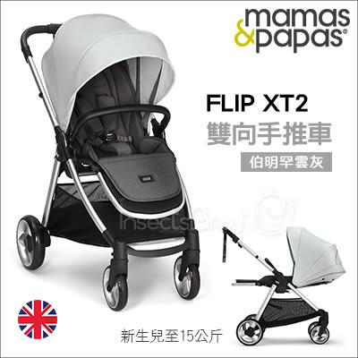 ✿蟲寶寶✿【英國mamas&papas】新生兒可平躺/雙向/好推培林輪 嬰兒手推車 FLIP XT2 伯明罕雲灰