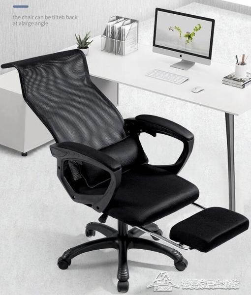 人體工學椅 電腦椅辦公椅子可躺游戲座椅靠背座椅人體工學久坐【快速出貨】