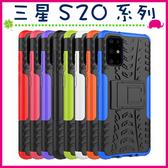 三星 S20+ S20 Ultra 輪胎紋手機殼 全包邊背蓋 矽膠保護殼 支架保護套 PC+TPU手機套 蜘蛛紋 炫紋