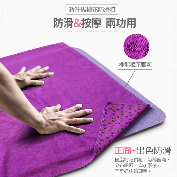 【G1402】《送收納袋!吸汗止滑》防滑瑜珈墊鋪巾 瑜珈止滑巾 瑜珈毛巾 瑜珈鋪巾 瑜珈巾 瑜伽巾