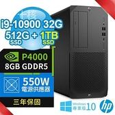 【南紡購物中心】期間限定!HP Z1 Q470 繪圖工作站 十代i9-10900/32G/512G PCIe+1TB PCIe/P4000/Win10