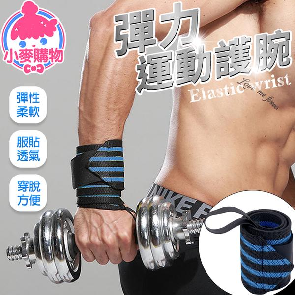 ✿現貨 快速出貨✿【小麥購物】彈力運動護腕 健身 重訓 健美 啞鈴護具 防扭傷 舉重 【G020】