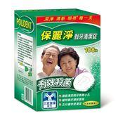 保麗淨假牙清潔錠108片*2