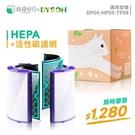 【南紡購物中心】綠綠好日 抗敏 HEPA濾心 活性碳 濾網 適用 Dyson TP04 DP04 HP04 空氣清淨機