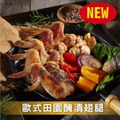 洽富氣冷雞-歐式田園風味醃漬翅腿300g (國產雞肉)