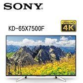 SONY 新力 KD-65X7500F 65吋 4K HDR 連網液晶電視【公司貨保固+免運】