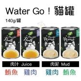 *WANG*【單罐】Water Go! 貓罐頭 湯汁 / 肉泥 140g/罐 多種口味